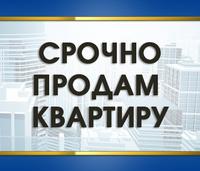 Продается 3-комнатная квартира на Красных казармах